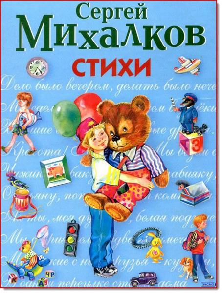 С. В. Михалков. Стихи