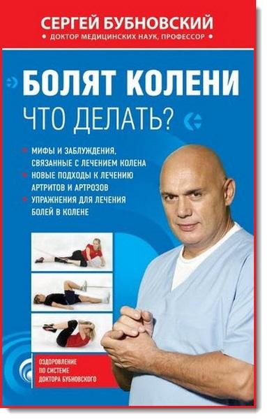Болят колени - лечение по методике Бубновского упражнения