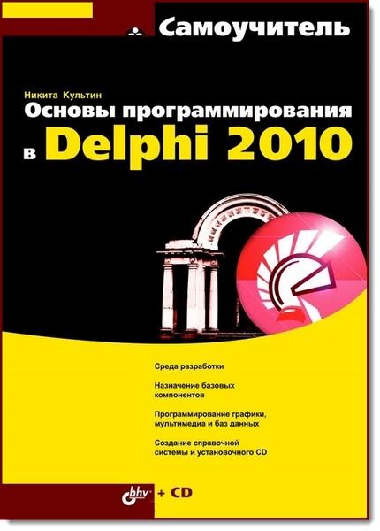 Borland Delphi 5 скачать