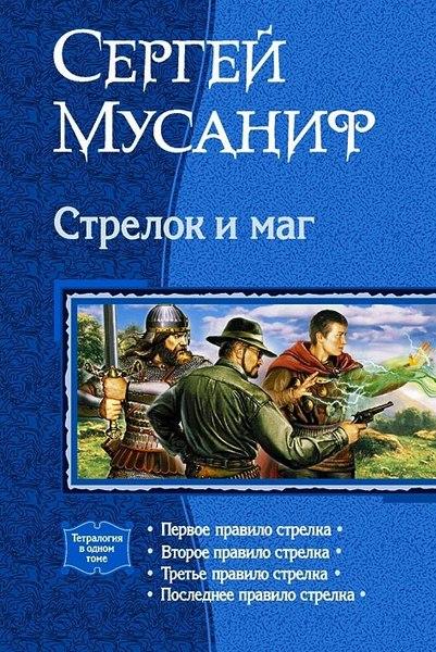 Князь трубецкой (роман злотников) скачать книгу в fb2, txt, epub.