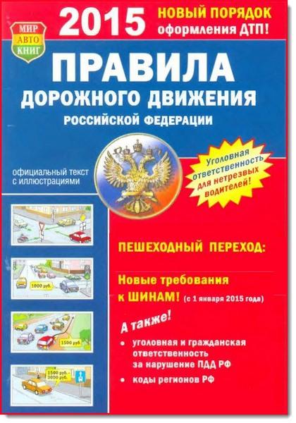 скачать правила дорожного движения украины 2015 год на русском языке