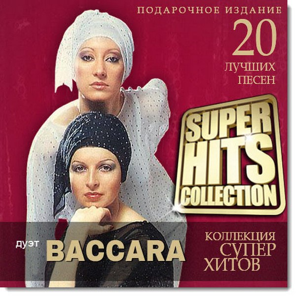 Baccara. Super Hits Collection (2015)