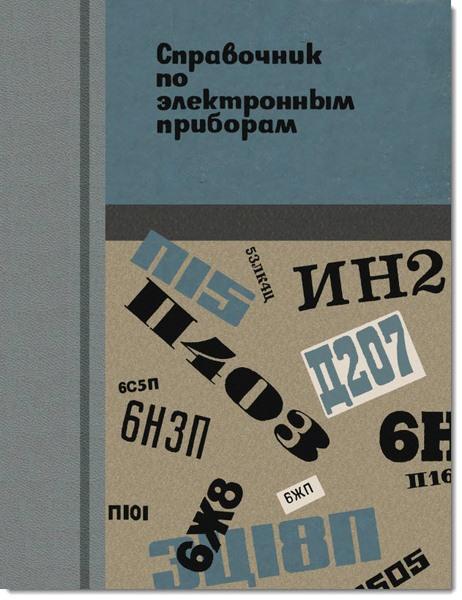 Справочник по электронным
