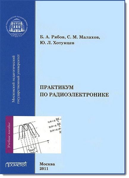 радиоэлектронных схем