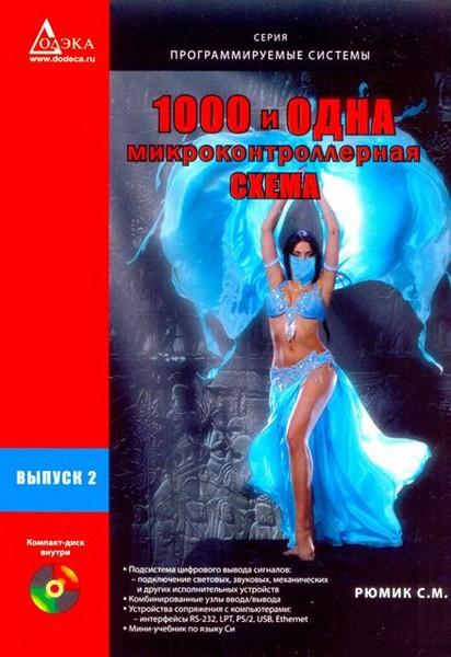 Вып.1», вышедшего в в 2010 г.