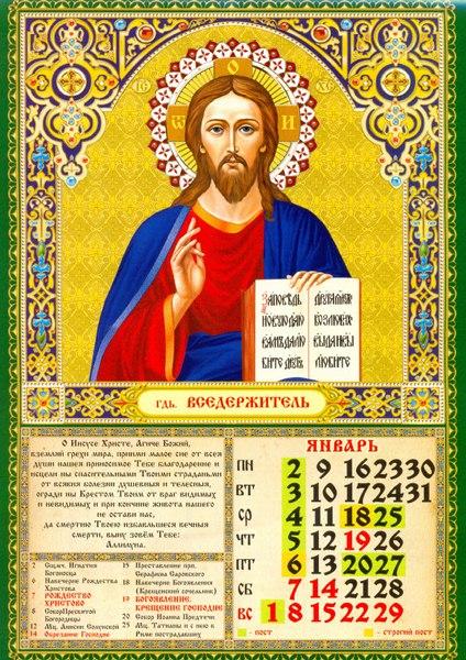 Календарь церковных праздников на 2012 г - Скачать бесплатно Церковный...
