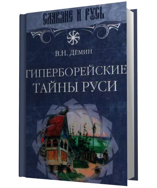 В.Н. Дёмин. Гиперборейские тайны Руси (2011) DJVU