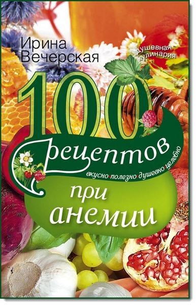 100 рецептов при повышенном холестерине