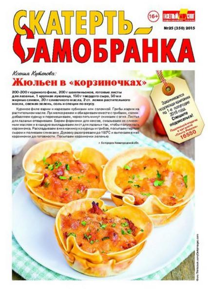 рецепты салатов из скатерти самобранки