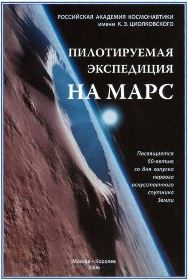 Коротеев пилотируемая экспедиция
