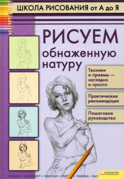 скачать книгу школа изобразительного искусства: