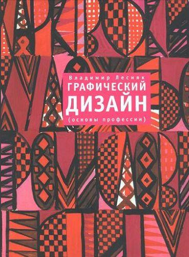 Владимир лесняк графический дизайн
