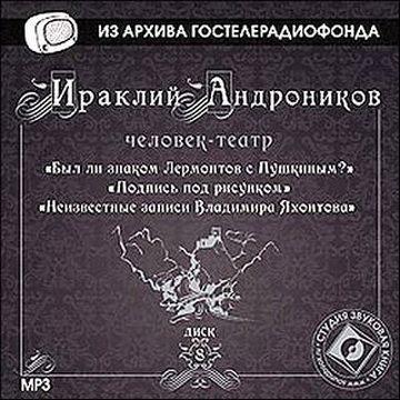 андроников был ли знаком лермонтов с пушкиным