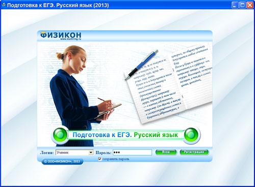 ЕГЭ 2013 Русский язык