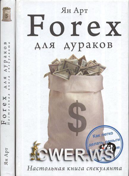 Скачать книгу forex для дураков. настольная книга спекулянта бинарные опционы торговля без индикаторов