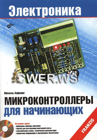Михаэль хофманн микроконтроллеры для