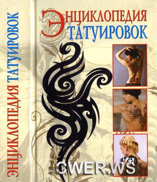 С. В. Филатова. Энциклопедия татуировок