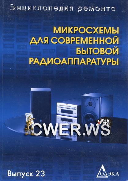 бытовой радиоаппаратуры и