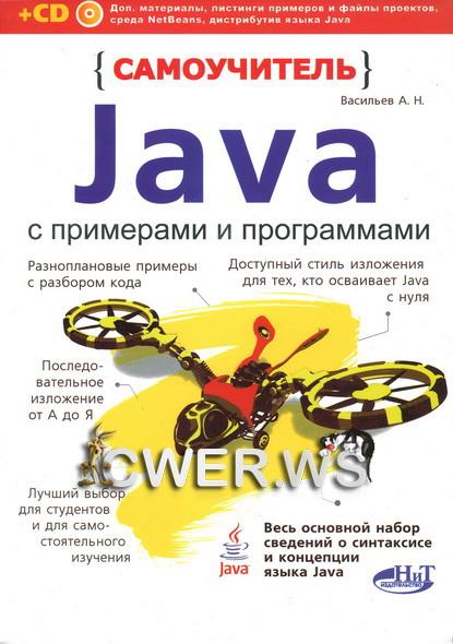Самоучитель java с примерами и программами васильев скачать