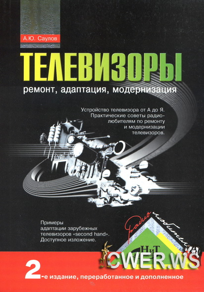 А.Ю.Саулов *ТЕЛЕВИЗОРЫ.ремонт.адаптация.модернизация*