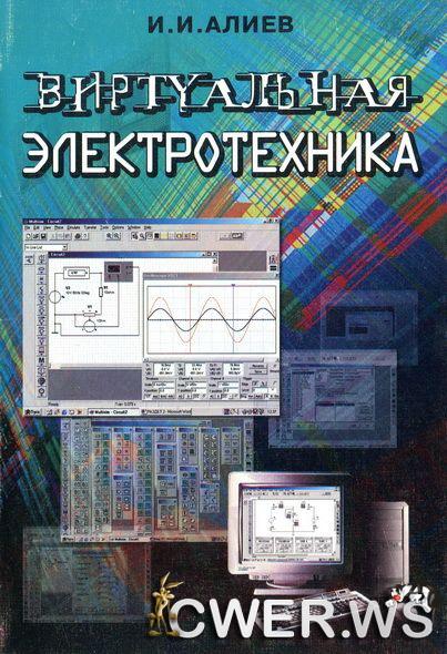 электроника» для студентов