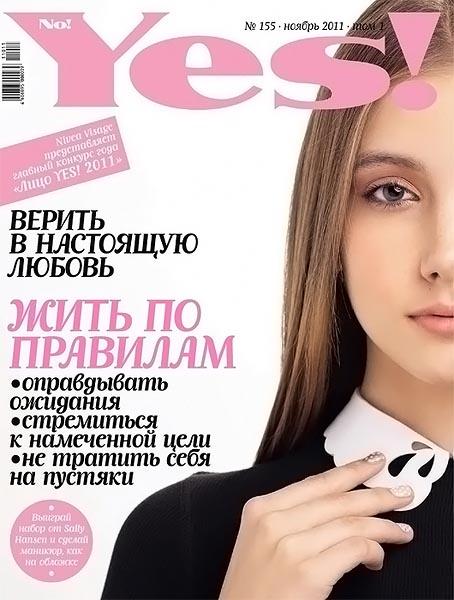 журнал ес: