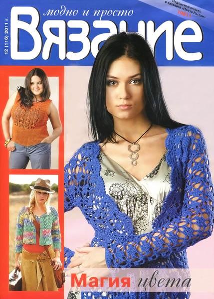 11 моделей женской одежды,