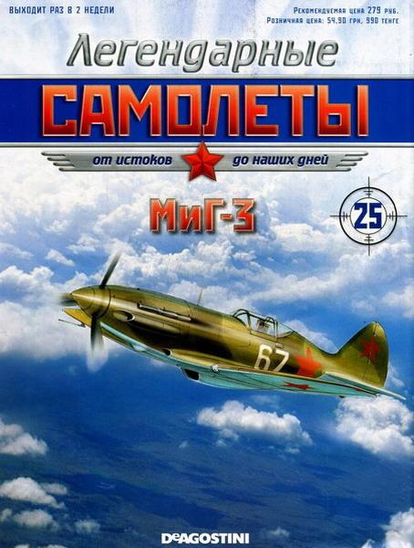 Легендарные самолёты №25 (2011). МиГ-3