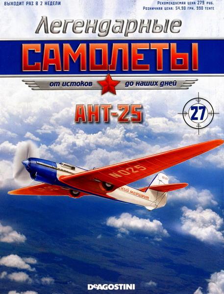 Легендарные самолёты №27 (2012). АНТ-25