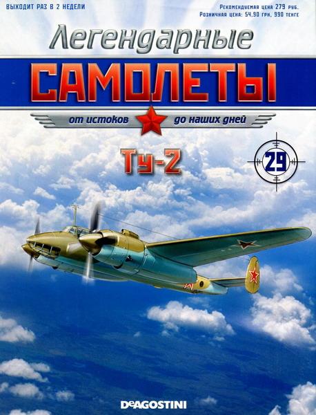 Легендарные самолёты №29 (2012). Ту-2