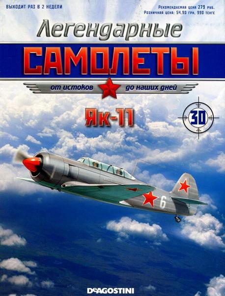 Легендарные самолёты №30 (2012). Як-11