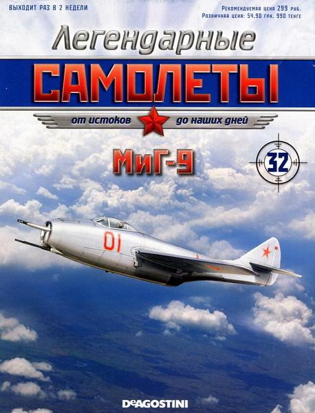 Легендарные самолёты №32 (2012). МиГ-9