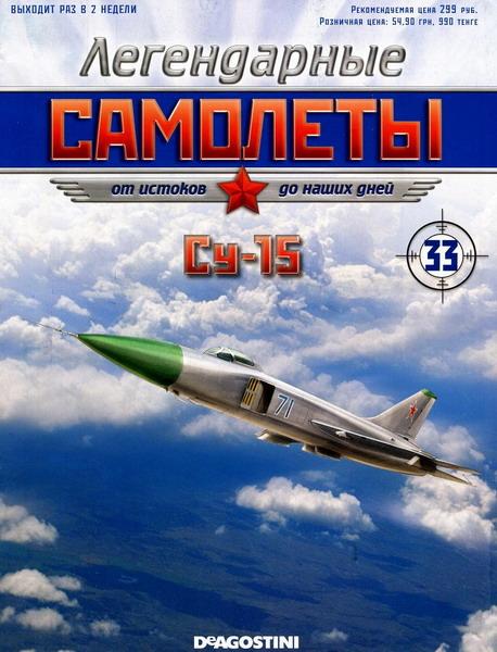 Легендарные самолёты №33 (2012). Су-15