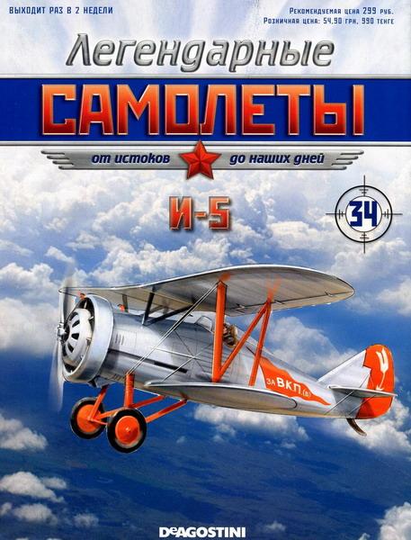 Легендарные самолёты №34 (2012). И-5