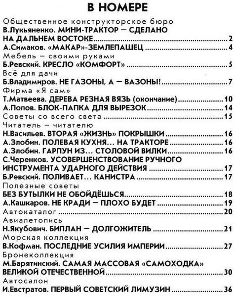 Моделист-конструктор №3 (март
