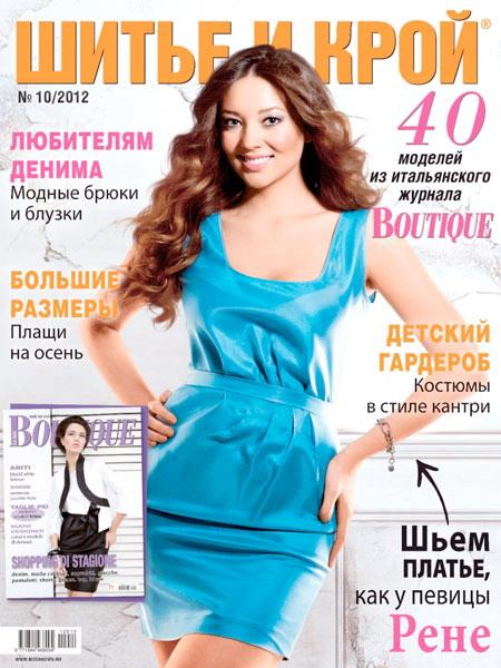 Журнал «Шитьё и крой»