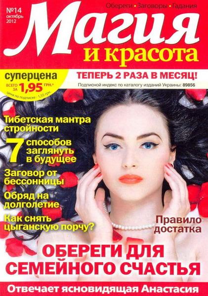 Магия и красота 14 октябрь 2012