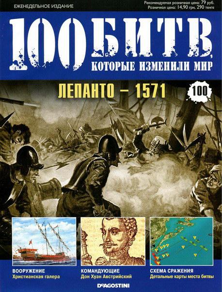 100 битв, которые изменили мир №100 (2012)