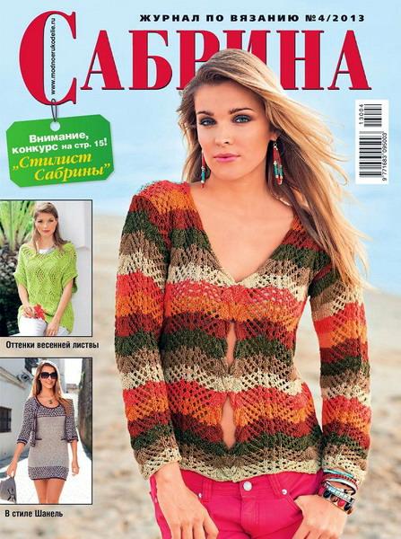 Сабрина №4 (апрель 2013)