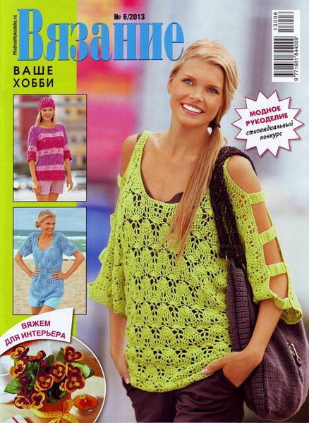 Журналы свежие вязание на спицах