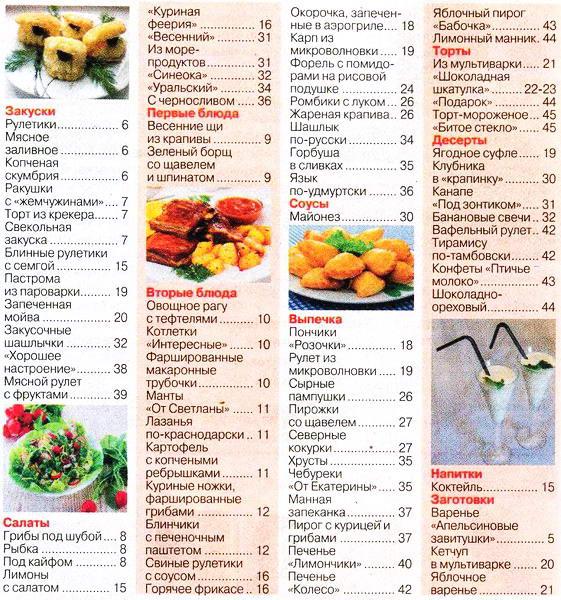 рецепты салатов от наших читателей