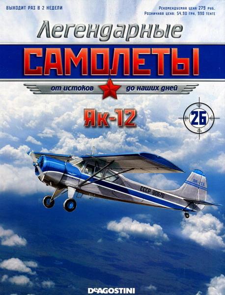 Легендарные самолёты №26 (2011). Як-12