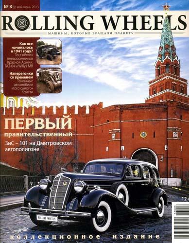 Журналы rolling wheels 3 май июнь 2013