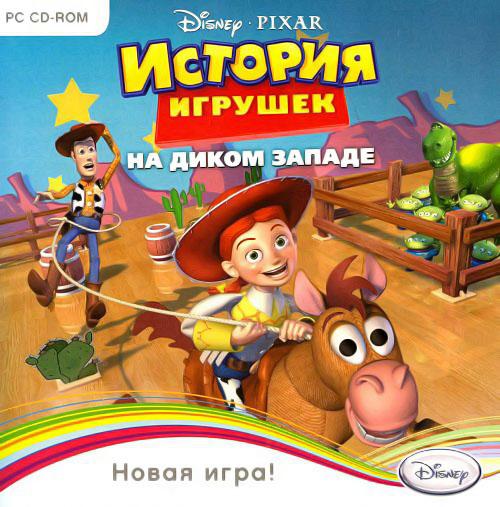 Большие игры → история игрушек на