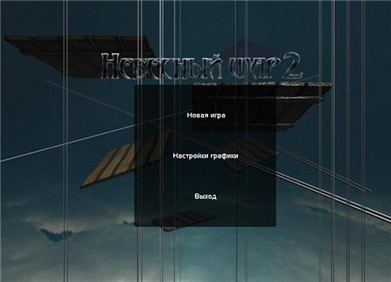 Небесный шар 2 (2012)