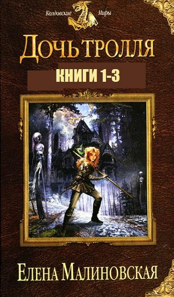 Малиновская елена все книги по сериям скачать бесплатно - 9a0