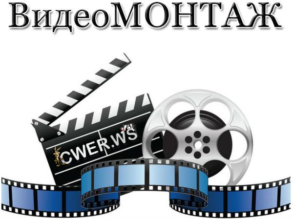 Видеомонтаж Скачать Бесплатно - фото 3
