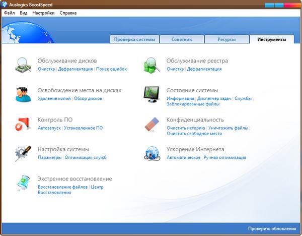 скачать программу исправление ошибок на компьютере бесплатно - фото 3