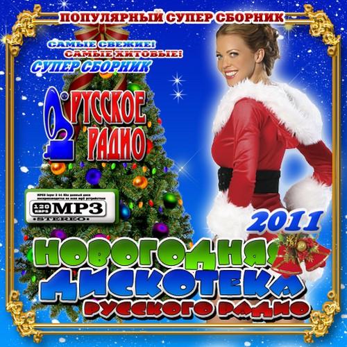 Радио новогоднее радио апекс вещает из россия кемерово в жанре pop.