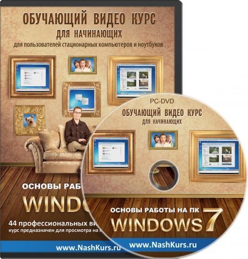 видео обучение знакомство с windows 7 на ноутбуке